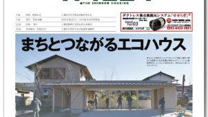 【新建ハウジング最新号をちょっと読み】<br>まちとつながるエコハウス ー12月10日号