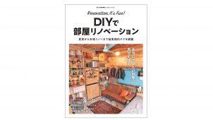 新刊『DIYで部屋リノベーション』