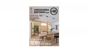 新刊『HIROSHIMA REFORM2020』