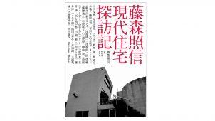 新刊『藤森照信 現代住宅探訪記』