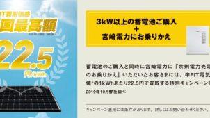 宮崎電力、「卒FIT蓄電池セットプラン」発表