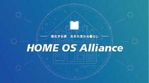 SOUSEI Technology、住宅IoTのための企業ネットワーク設立