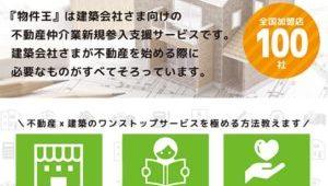 不動産×建築のワンストップサービスを支援する「物件王」