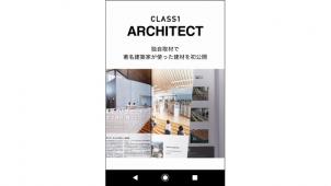 建築士と建材をつなぐスマホ専用サイトがオープン 厳選した建材を紹介・販売