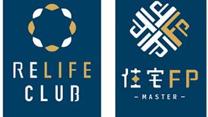 ハイアス、住宅不動産会社のネットワーク「リライフクラブ」のブランド刷新