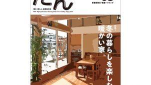 【PR】『だん05(2019winter)』発刊