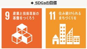 木耐協、SDGsへの取り組みを宣言 木造住宅耐震化で安全な社会と持続可能な地球環境
