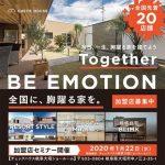 岐阜大垣でチェックハウス「加盟店セミナー」 全国先着20店舗募集