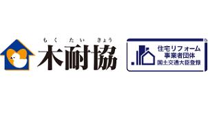 「81-00プロジェクト」第4弾企画 木耐協、地震補償付き耐震補強キャンペーン