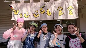 相模女子大と神奈川県住宅供給公社、団地活性化の協定