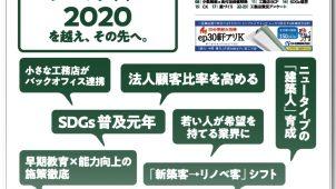 【新建ハウジング最新号をちょっと読み】<br>2020どうなる!?どうする!?‐新春特集号