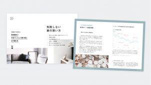中古マンションの購入検討者向け電子書籍を無料公開