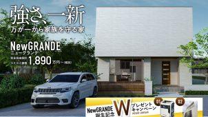 ハーバーハウス長岡、耐震・耐雪性能を強化した住宅発売