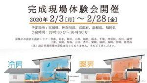 「パッシブ冷暖」完成現場体験会を5府県で開催