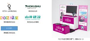 ギガプライズ、VR住宅展示場を埼玉県にオープン