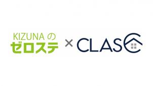無料ステージング「ゼロステ」に「CLAS」の家具コーディネイト導入