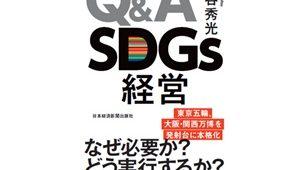 【インタビュー】「発信型三方よし経営」の実現を 東京五輪きっかけに普及加速