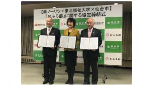 ノーリツ「おふろ部」、仙台市・東北福祉大学と連携