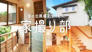 学生・アマチュアカメラマンの建築写真撮影サービスが北海道で展開