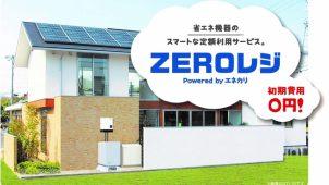 ヤマダホームズ、太陽光と蓄電池の定額利用サービス開始