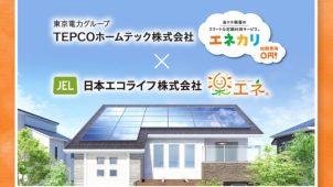 日本エコライフ、ビルダー向け「エネカリ」販売でTEPCOホームテックと協業