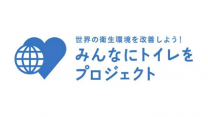 LIXIL「みんなにトイレをプロジェクト」で約2600万円寄付