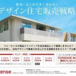 集客・売上が大きく変わる「デザイン住宅販売戦略」公開セミナー開催