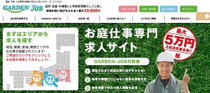 ガーデンメーカー、ガーデニング業界の職人求人サイトをオープン