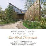 """""""森の国""""スウェーデンの水性粉末木部保護剤「エコ・ウッド・トリートメント」"""