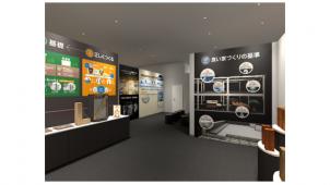 東京セキスイハイム、山梨に体感型ショールーム開設