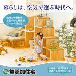 「暮らしは、空気で選ぶ時代」 無添加住宅が代理店を募集