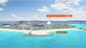 沖縄で2拠点・移住ニーズ見据えた分譲マンションのモデルルームが公開