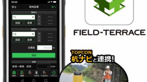 福井コンピュータ、測器をスマホで制御する現場計測アプリを発売