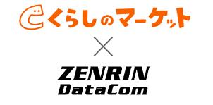 みんなのマーケット、ゼンリンデータコムと資本業務提携 位置情報活用のサービス
