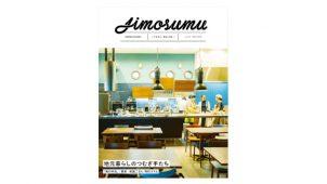 jimosumu(ジモスム)vol.02<br>まとめ買いがおすすめです!