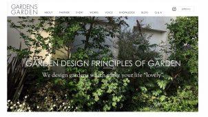 ハイアス、庭・外構ネットワーク「GARDENS GARDEN」を強化