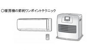 コロナ、節約につながる暖房機の上手な使い方提案