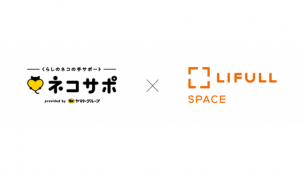 LIFULL SPACE、ヤマト運輸と収納シェアリングサービス実証実験