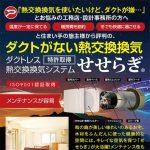 ダクトは避けたい工務店・設計事務所に 熱交換換気システム「せせらぎ」