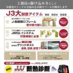 J建築システム、木構造の課題解決をトータル支援