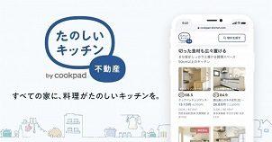 クックパッド、理想のキッチンが見つかる不動産情報サイトを提供開始