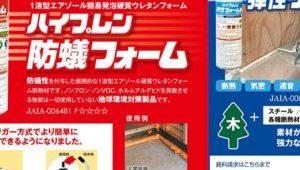 万全な防蟻処理が可能なエアゾール式ウレタンフォーム
