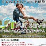 """""""日本の住宅のために新開発""""したダクトレス全熱交換換気システム"""