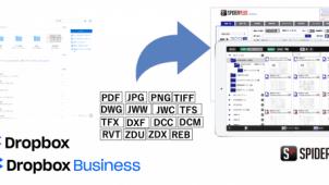 施工・図面管理アプリ『スパイダープラス』がDropboxと連携