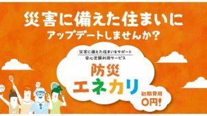 TEPCOホームテック、「防災エネカリ」提供開始 キャンペーン実施