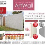 自由な外構デザインが作れるアルミシステム塀「アートウォールseed」