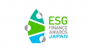 第1回ESGファイナンス・アワード、積水化学工業が銀賞