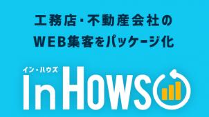 ノティオ、工務店向けWEB集客パッケージ「イン・ハウズ」提供開始