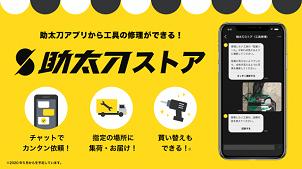 助太刀、アプリから工具の修理依頼ができる新サービス
