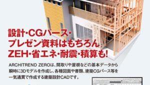 「ARCHITREND ZERO」30日間無料体験版ダウンロード提供中